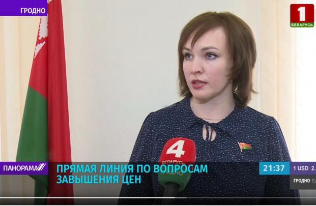 Депутат Палаты представителей Елена Потапова провела телефонную линию по вопросам завышения цен